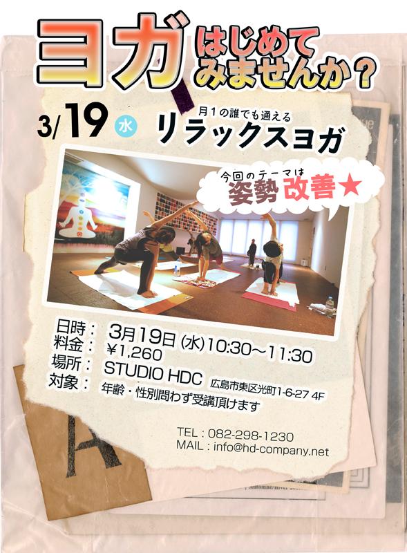 YOGA 広島 ダンス