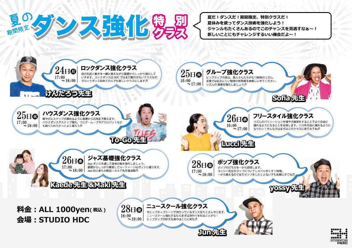 2015-夏期講習-out