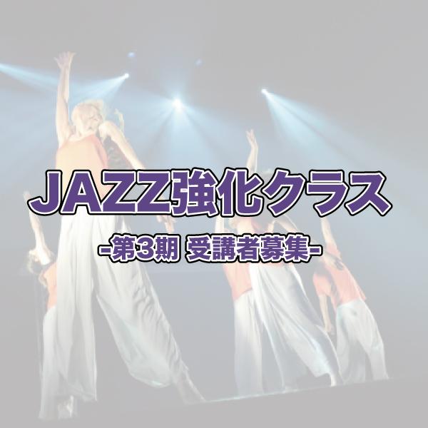 jazz強化